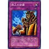 【遊戯王シングルカード】 《ビギナーズ・エディション2》 旅人の試練 ノーマル be2-jp239