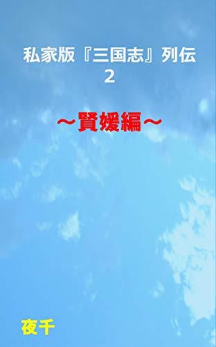 私家版『三国志』列伝2 ~賢媛編~