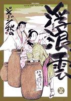 浮浪雲 (85) (ビッグコミックス) - ジョージ 秋山