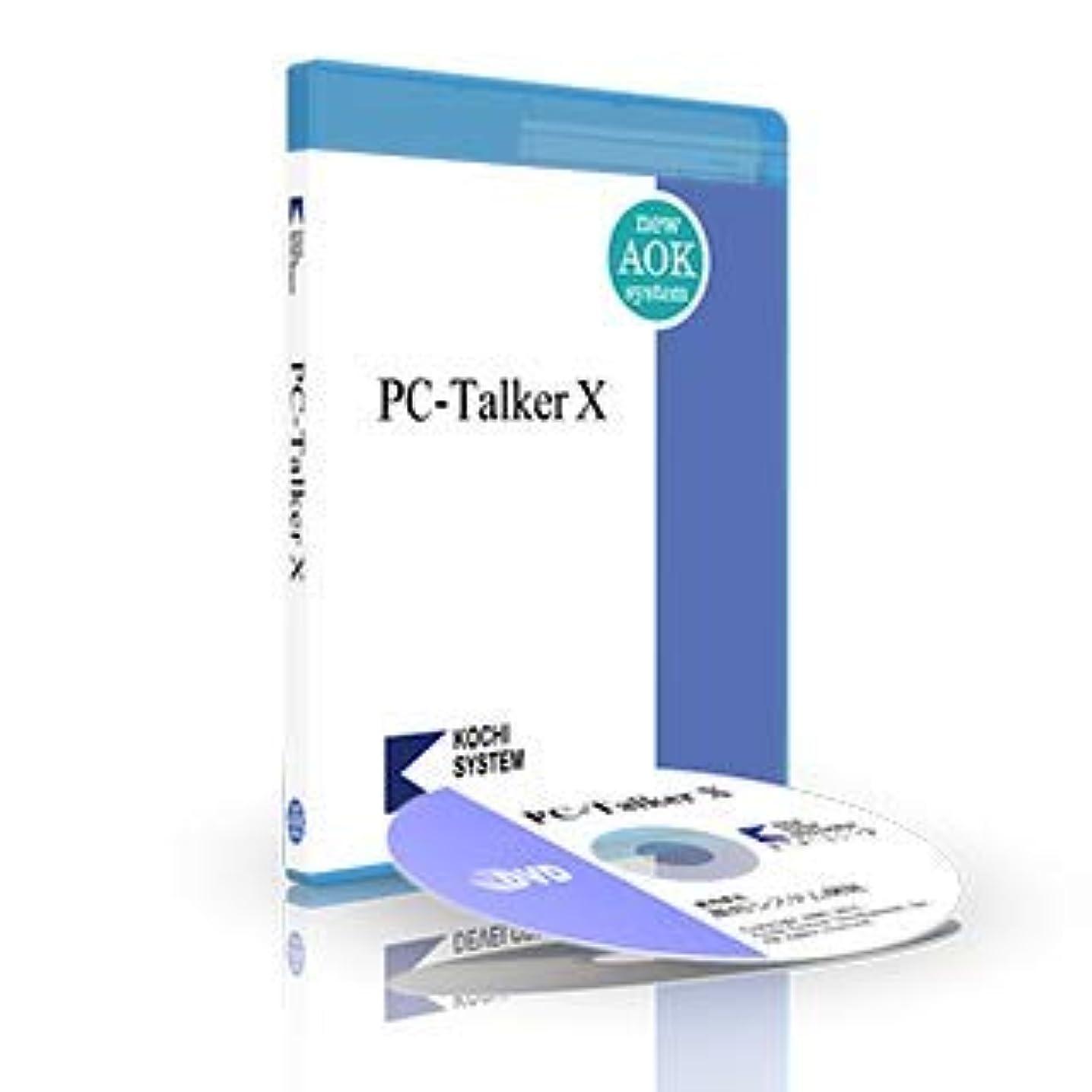 試してみるエンゲージメントエゴイズムPC-Talker 10 (新規版)