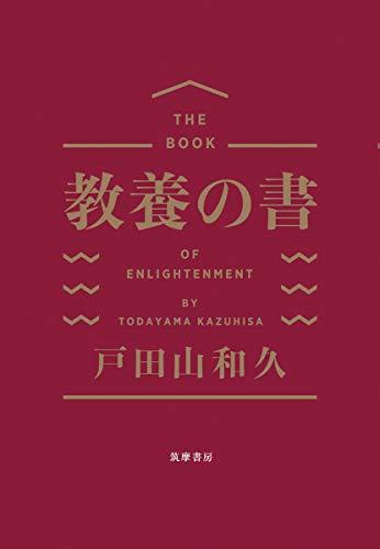 教養の書 / 戸田山 和久