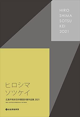 ヒロシマソツケイ 広島平和祈念卒業設計展作品集2021