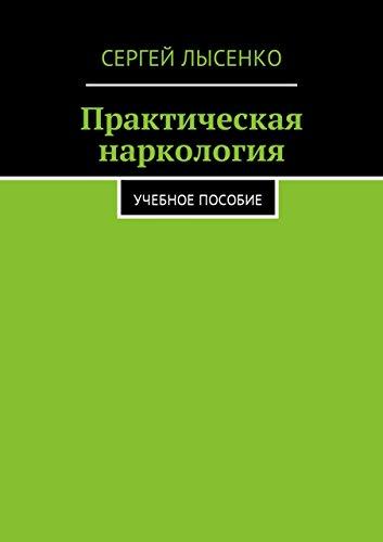 наркология учебное пособие