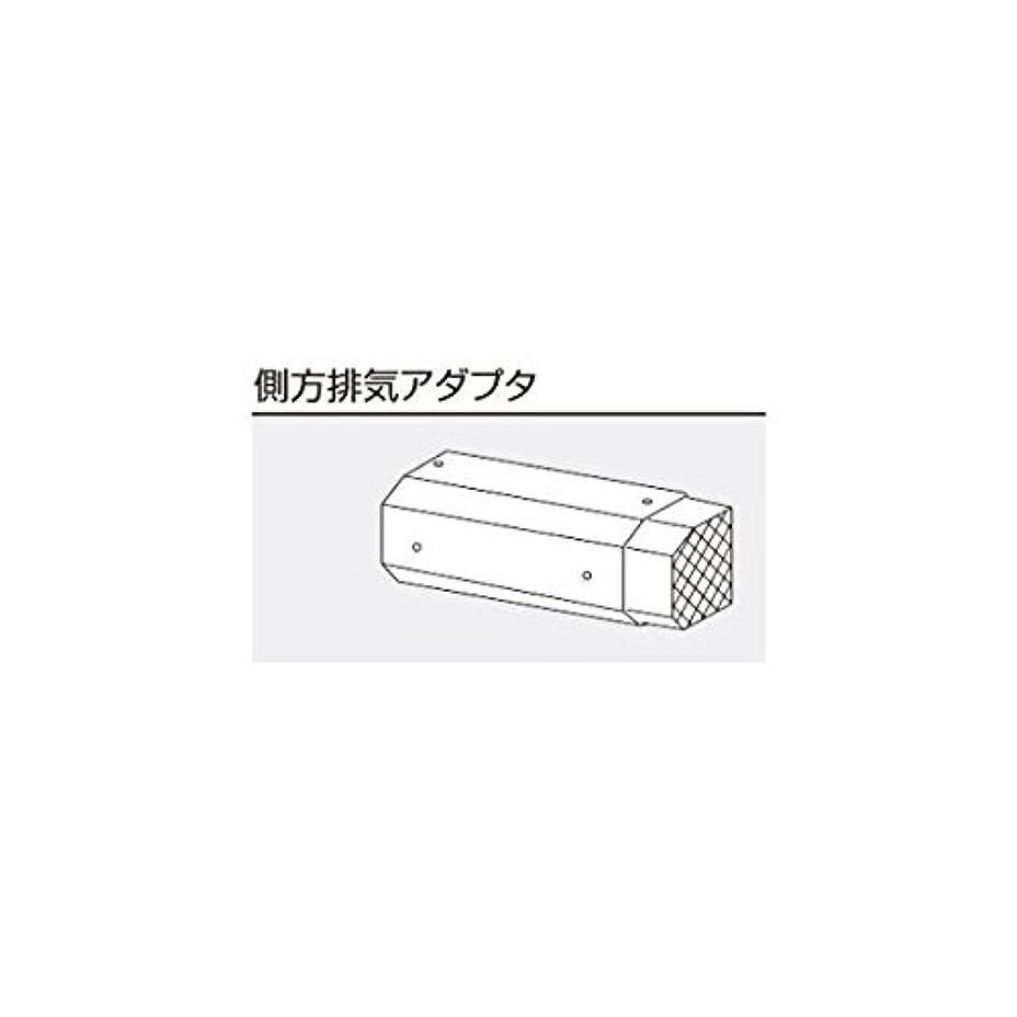 振る舞い画像エンジニアリングリンナイ 側方排気アダプタ【WOP-8305】[24-3289]