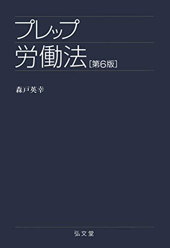 プレップ労働法 第6版 (プレップシリーズ)
