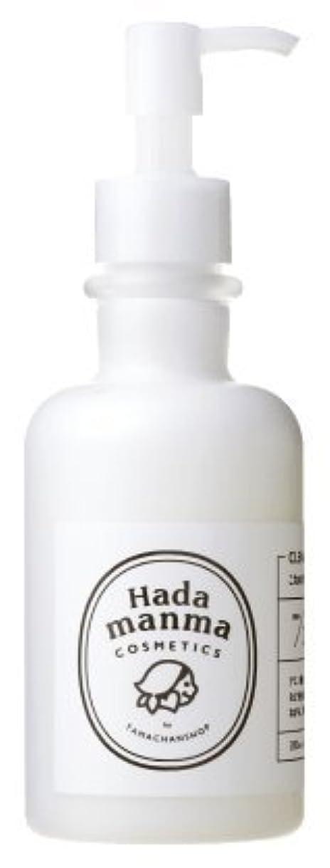 ドロップ単調なスタジオHadamanma こなゆきコラーゲン クレンジング ミルク 200ml メイク落とし 無添加 ハダマンマ Hadamanma Cosmetics