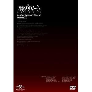 """神撃のバハムート GENESIS DVD BOX (期間限定スペシャルプライス)"""""""