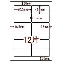 オフィスデポオリジナル マルチラベル(A4) NEC・12面(1片:縦42.3×横90.2mm) 1パック(20枚)