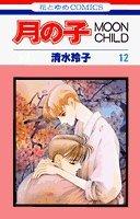 月の子―Moon child (第12巻) (花とゆめCOMICS)