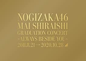 【Amazon.co.jp限定】NOGIZAKA46 Mai Shiraishi Graduation Concert 〜Always beside you〜 (Blu-ray) (A5クリアファイル(Amazon.co.jp絵柄)付)