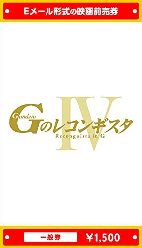 『劇場版『GのレコンギスタIV』』近日公開、映画前売券(一般券)(ムビチケEメール送付タイプ)