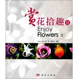 Flowers Shiqu II(Chinese Edition)