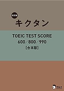 [新形式問題対応/音声DL付]改訂版キクタンTOEIC TEST SCORE 600/800/990 合本版~TOEIC600点から990点レベルに対応した英単語を1冊に網羅!