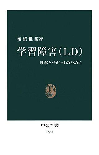 学習障害(LD) 理解とサポートのために (中公新書) - 柘植雅義