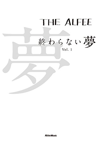 THE ALFEE 終わらない夢 Vol.1 通常版 - THE ALFEE