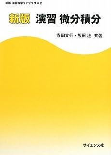 新版 演習微分積分 ((新版演習数学ライブラリ))