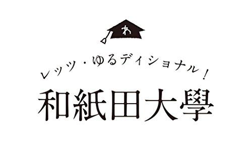 うるわし『和紙田大學祝儀袋フトッパラ伊勢海老』