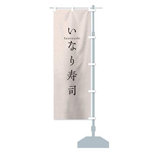 いなり寿司 のぼり旗 サイズ選べます(スリム45x180cm 右チチ)