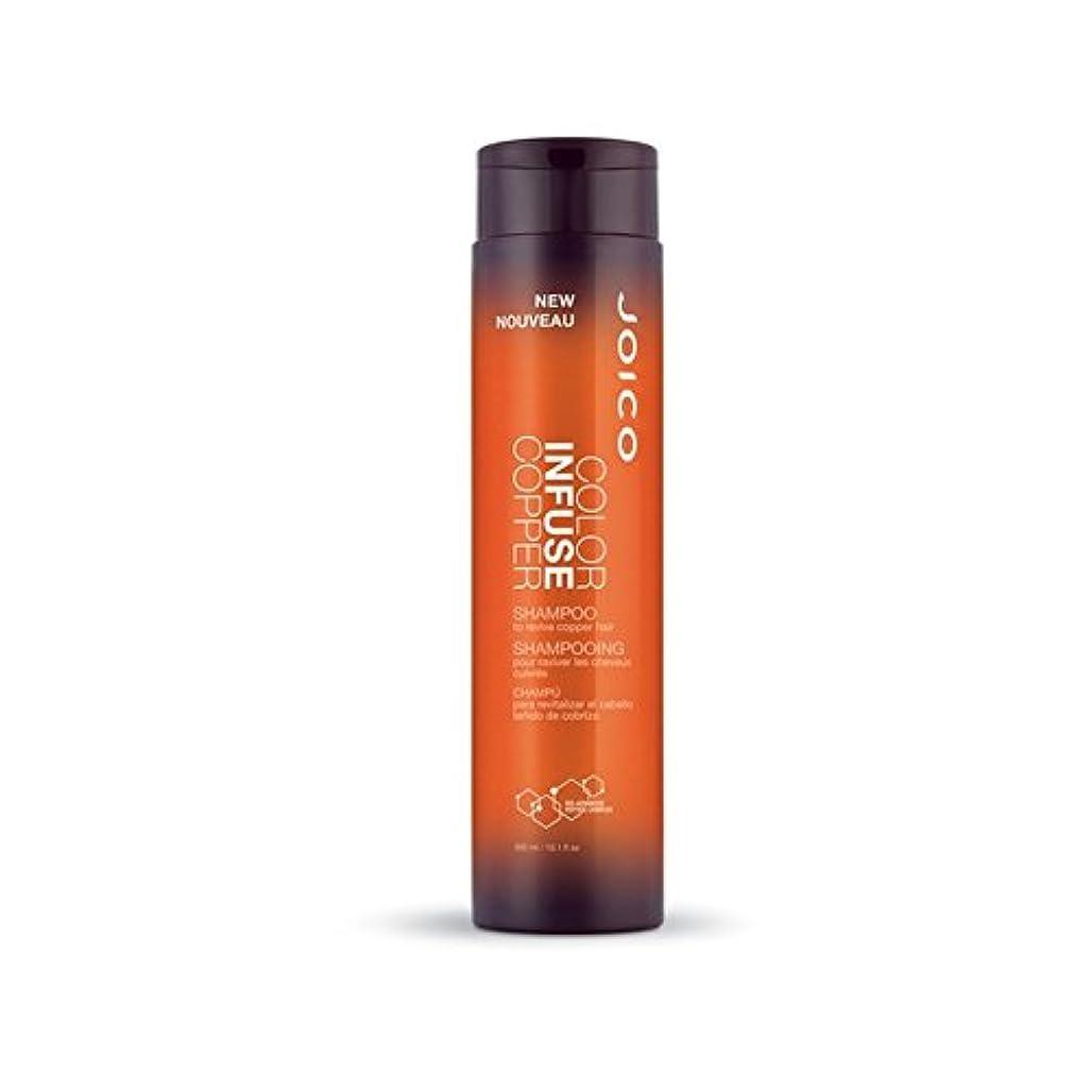 胸ラッチ恋人ジョイコ色は、銅シャンプー300ミリリットルを注入します x4 - Joico Color Infuse Copper Shampoo 300ml (Pack of 4) [並行輸入品]