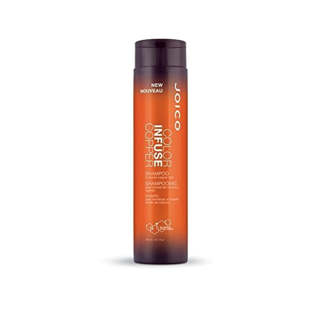 ベリショッキング動ジョイコ色は、銅シャンプー300ミリリットルを注入します x4 - Joico Color Infuse Copper Shampoo 300ml (Pack of 4) [並行輸入品]