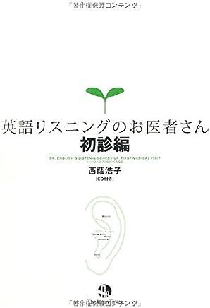 英語リスニングのお医者さん 初診編(CD1枚付き)