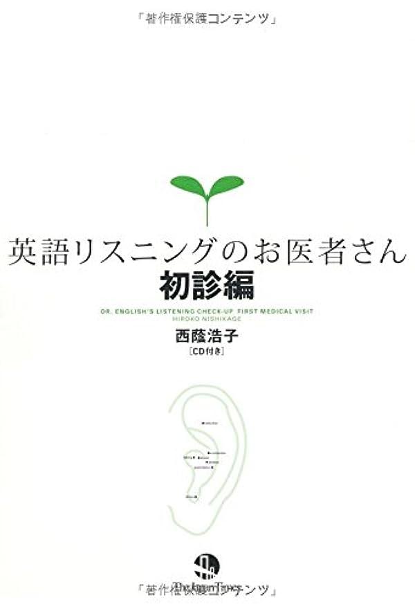 意欲津波怠惰英語リスニングのお医者さん 初診編(CD1枚付き)
