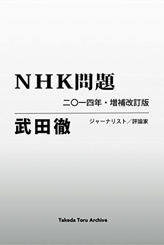 NHK問題 二〇一四年・増補改訂版