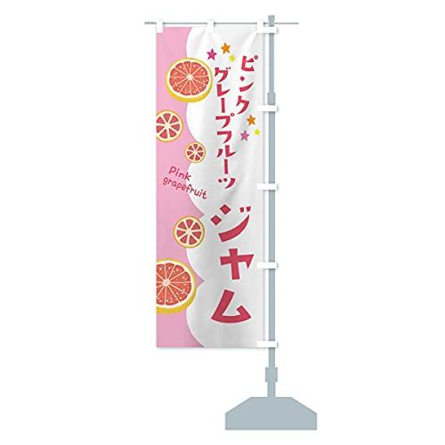 ピンクグレープフルーツジャム のぼり旗 サイズ選べます(コンパクト45x150cm 右チチ)