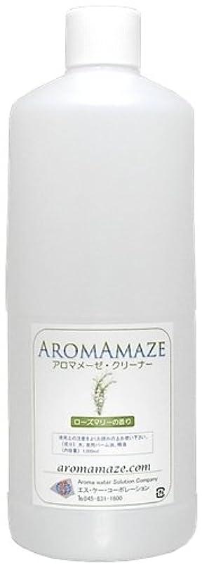 皮テクスチャーストラップアロマの香り広がるフレグランスクリーナー《アロマメーゼ》詰替え用1リットル入りボトル【ローズマリー】