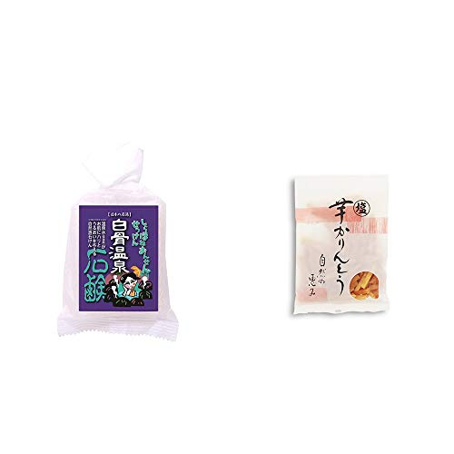 [2点セット] 信州 白骨温泉石鹸(80g)・塩芋かりんとう(150g)