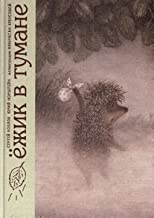Ezhik v tumane (Hedgehog in the Fog) (Norstein Animation)