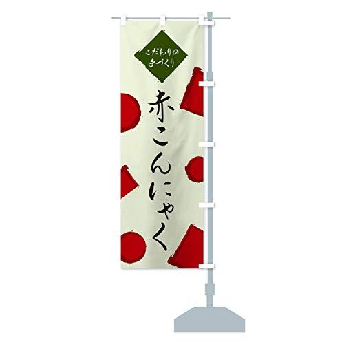 赤こんにゃく のぼり旗 サイズ選べます(ショート60x150cm 右チチ)
