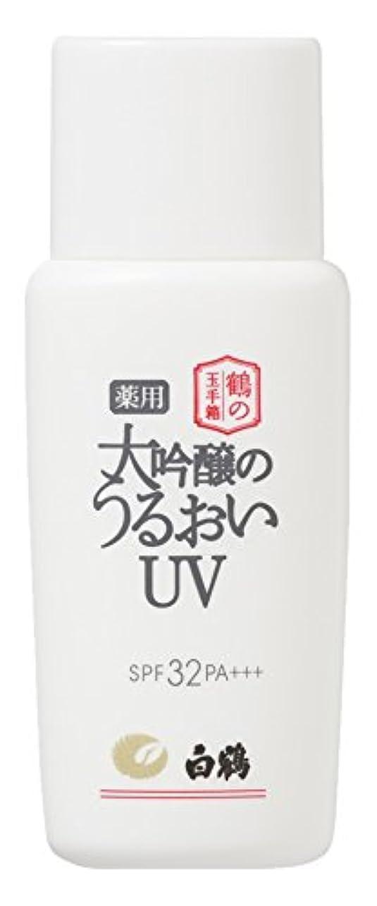 夕方ソフィー化学者白鶴 鶴の玉手箱 薬用 大吟醸のうるおいUV 50g SPF32 PA+++
