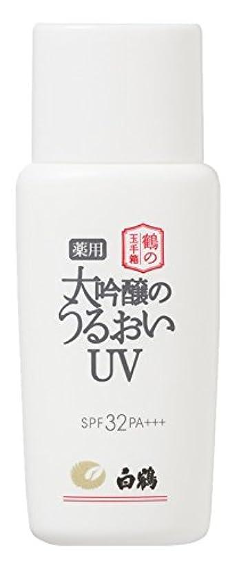 資源素晴らしいです甥白鶴 鶴の玉手箱 薬用 大吟醸のうるおいUV 50g SPF32 PA+++