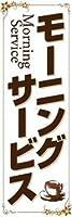 のぼり旗スタジオ のぼり旗 モーニングサービス004 通常サイズH1800mm×W600mm