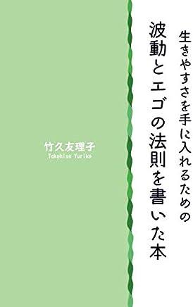 生きやすさを手に入れるための 波動とエゴの法則を書いた本