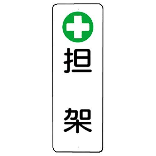 安全・サイン8 短冊標識 安全標識 表示名:379-F 担架