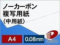 ノーカーボン複写紙 #60 中用紙 A4/100枚 036520