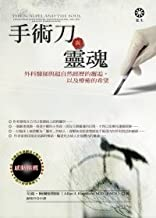 The Scalpel and the Soul (in Traditional Chinese)