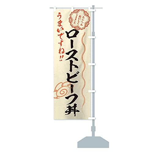 ローストビーフ丼/習字・書道風 のぼり旗 サイズ選べます(ハーフ30x90cm 右チチ)
