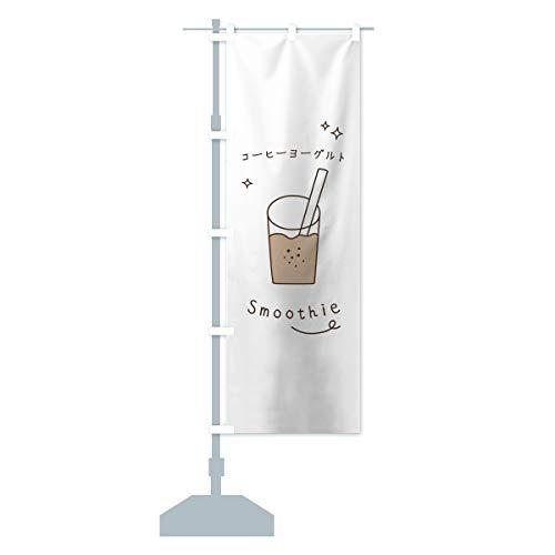 コーヒーヨーグルトスムージー のぼり旗 サイズ選べます(スリム45x180cm 左チチ)