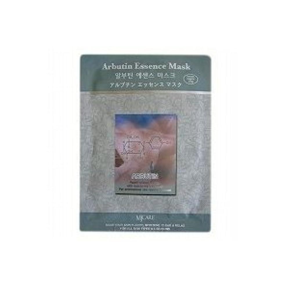 ネックレット見て伝染病【Mj-CARE】アルプチンエッセンスマスク