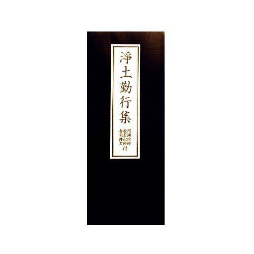 経本 浄土勤行集(縦18cm×横7.2cm)◆浄土宗の経本