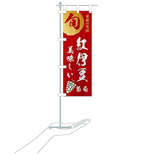 卓上ミニ紅伊豆・葡萄・ブドウ のぼり旗 サイズ選べます(卓上ミニのぼり10x30cm 立て台付き)