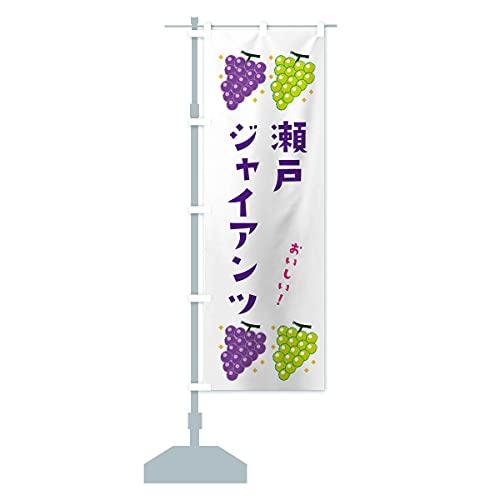 瀬戸ジャイアンツ・葡萄・ブドウ のぼり旗(レギュラー60x180cm 左チチ 標準)