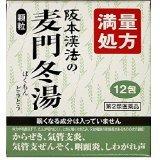 【第2類医薬品】阪本漢法の麦門冬湯顆粒 12包 ×2