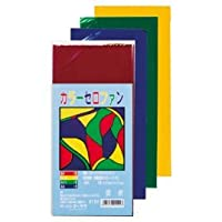 (株)ゴークラ カラーセロファン 4色セット
