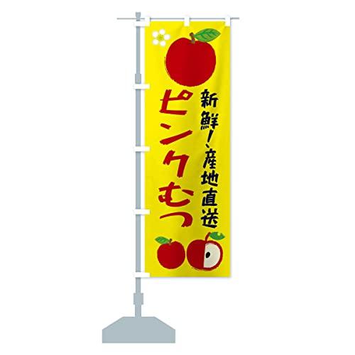 ピンクむつ のぼり旗 サイズ選べます(コンパクト45x150cm 左チチ)
