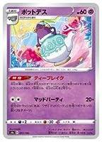 ポケモンカードゲーム 【s4a】 ポットデス(C)(077/190)