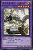 重装機甲 パンツァードラゴン 【N】 PR04-JP005-N [遊戯王カード]≪プロモーションカード≫